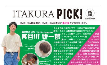 ITAKURA PICK! vol001